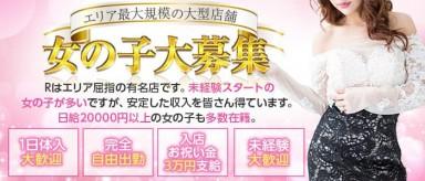 【八女】Lounge R(アール)【公式求人・体入情報】(久留米キャバクラ)の求人・バイト・体験入店情報