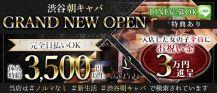 【渋谷朝キャバ】LIDO(リド)【公式求人・体入情報】 バナー