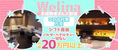 Welina(ウェリナ)【公式求人・体入情報】(佐世保ガールズバー)の求人・バイト・体験入店情報