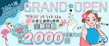 【石垣島】HANA ISHIGAKI(ハナ石垣)【公式求人・体入情報】 バナー