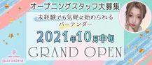 Cafe & Bar PARADISE(パラダイス)【公式求人・体入情報】 バナー