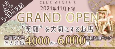 CLUB GENESIS(ジェネシス)【公式求人・体入情報】(中洲キャバクラ)の求人・体験入店情報