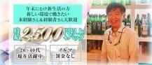 Amrita(アムリタ)【公式求人・体入情報】 バナー