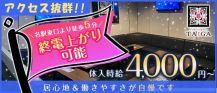 【名駅東口】Public Space TAIGA (タイガ)【公式求人・体入情報】 バナー