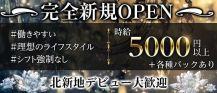 S+(エスプラス)【公式求人・体入情報】 バナー