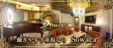 Sowaca(ソワカ)【公式求人・体入情報】(久留米クラブ)の求人・バイト・体験入店情報