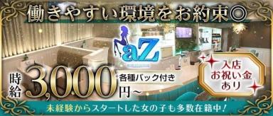 GIRLS LOUNGE aZ(アズ)【公式求人・体入情報】(錦ガールズバー)の求人・バイト・体験入店情報