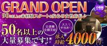 小悪魔ガールズ TOKYO【公式求人・体入情報】 バナー