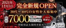 CLUB Q-La-Get (クラゲ)【公式求人・体入情報】 バナー