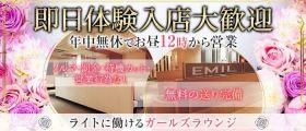 EMIL(エミル)【公式求人・体入情報】 大宮ガールズラウンジ 即日体入募集バナー