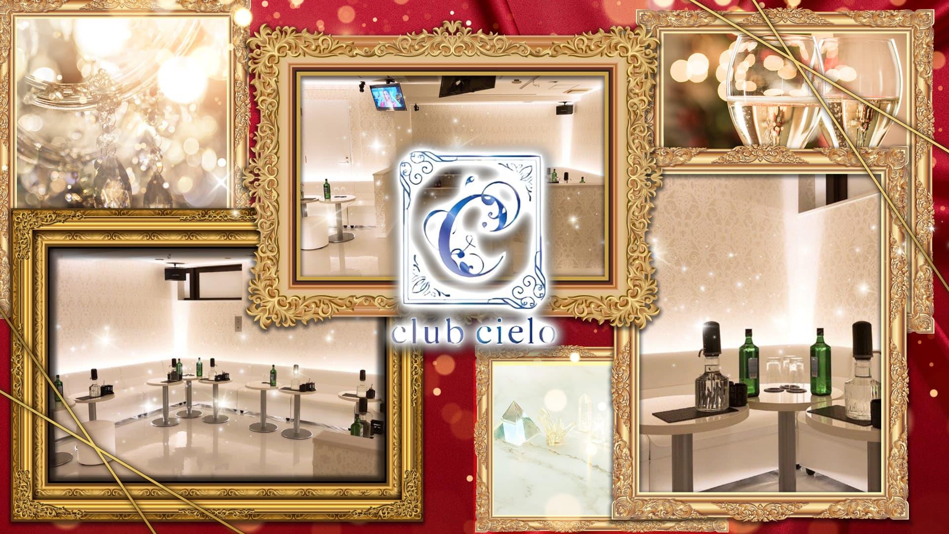 Club Cielo(クラブシエロ)【公式求人・体入情報】 川越キャバクラ TOP画像
