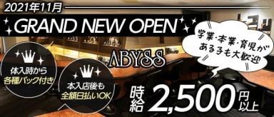 ABYSS(アビス)【公式求人・体入情報】(黒崎スナック)の求人・バイト・体験入店情報