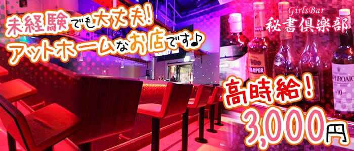 Girl's Bar 秘書倶楽部 バナー