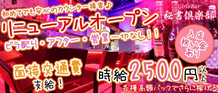 Girl's Bar 秘書倶楽部 五反田ガールズバー バナー