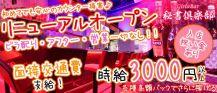 Girl's Bar 秘書倶楽部【公式求人情報】 バナー