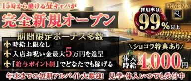 CLUB PRAGMA(プラグマ)【公式求人・体入情報】(久喜キャバクラ)の求人・バイト・体験入店情報