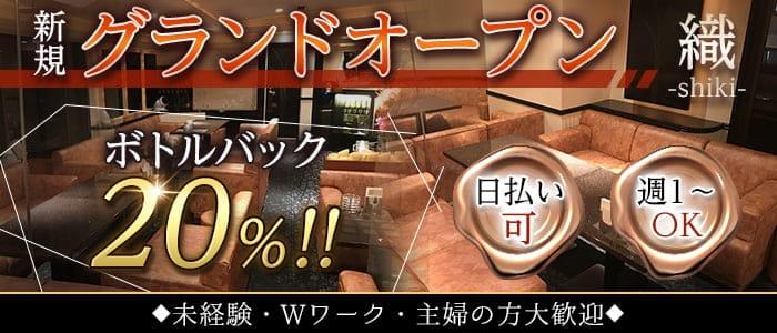 織-shiki-【公式求人・体入情報】 三宮ラウンジ バナー