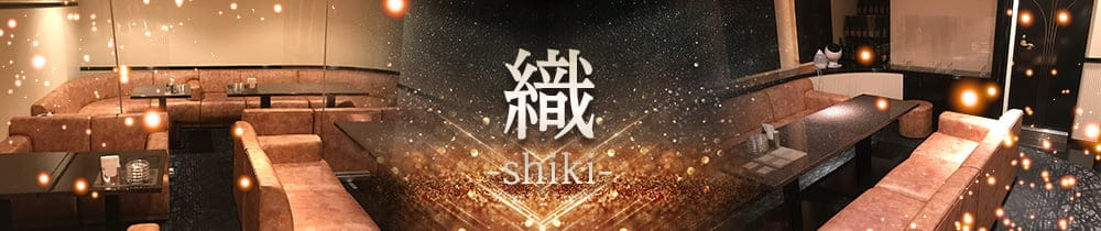 織-shiki-【公式求人・体入情報】 三宮ラウンジ TOP画像