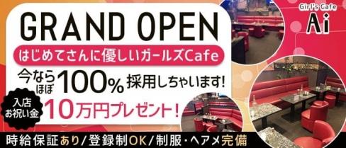 Girl's Cafe Ai(アイ)【公式求人・体入情報】(川崎スナック)の求人・バイト・体験入店情報