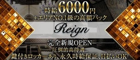 Club Reign(レイン)【公式求人・体入情報】(大宮キャバクラ)の求人・体験入店情報