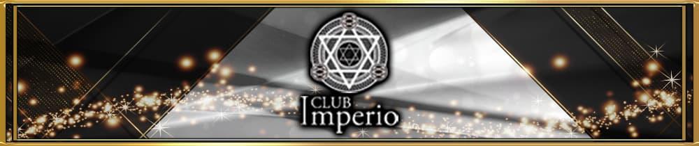 CLUB Imperio (インペリオ)【公式求人・体入情報】 豊橋キャバクラ TOP画像