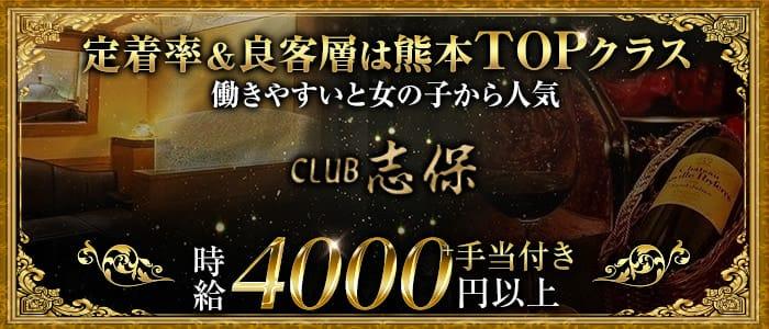 CLUB 志保(シホ)【公式求人・体入情報】 花畑町クラブ バナー