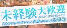 Pub&Bar SKY~スカイ~【公式求人・体入情報】 バナー