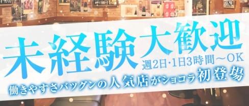 Pub&Bar SKY~スカイ~【公式求人・体入情報】(すすきのスナック)の求人・バイト・体験入店情報