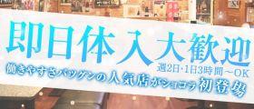 Pub&Bar SKY~スカイ~【公式求人・体入情報】 すすきのスナック 即日体入募集バナー