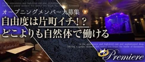 Premiere(プレミア)【公式求人・体入情報】(片町ラウンジ)の求人・バイト・体験入店情報