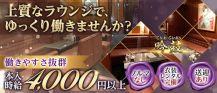 Club Ginko(クラブ ギンコ)【公式求人・体入情報】 バナー