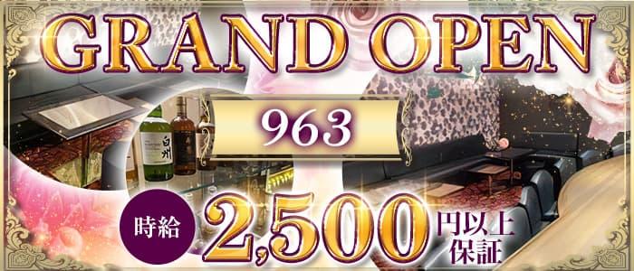 963(クロミ)【公式求人・体入情報】 流川スナック バナー
