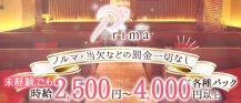 Prima(プリマ)【公式求人・体入情報】 バナー