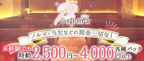 Prima(プリマ)【公式求人・体入情報】(下通りスナック)の求人・バイト・体験入店情報