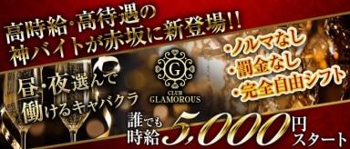 【赤坂】CLUB  GLAMOROUS(グラマラス)【公式求人・体入情報】(六本木キャバクラ)の求人・バイト・体験入店情報