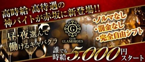 【赤坂】CLUB  GLAMOROUS(グラマラス)【公式求人・体入情報】(六本木キャバクラ)の求人・体験入店情報