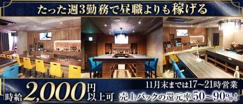 Girl'sBar Grace Cafe(グレイスカフェ)【公式求人・体入情報】(松山(沖縄)ガールズバー)の求人・体験入店情報