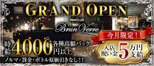 Brun Verre(ブランヴェール)【公式求人・体入情報】 バナー