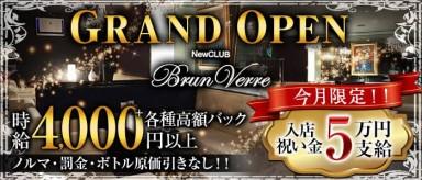 Brun Verre(ブランヴェール)【公式求人・体入情報】(すすきのニュークラブ)の求人・バイト・体験入店情報