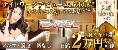 Excel(エクセル)【公式求人・体入情報】(すすきのニュークラブ)の求人・バイト・体験入店情報