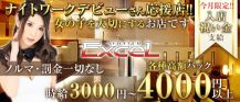 Excel(エクセル)【公式求人・体入情報】 バナー