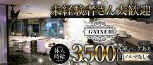 GAINER(ゲイナー)【公式求人・体入情報】 バナー