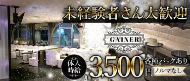 GAINER(ゲイナー)【公式求人・体入情報】(名駅キャバクラ)の求人・バイト・体験入店情報