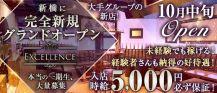 Club EXCELLENCE (エクセレンス)【公式求人・体入情報】 バナー