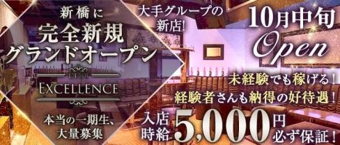Club EXCELLENCE (エクセレンス)【公式求人・体入情報】(新橋キャバクラ)の求人・体験入店情報