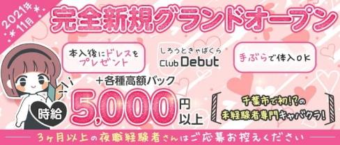 しろうときゃばくら Club Debut(デビュー)【公式求人・体入情報】(千葉キャバクラ)の求人・バイト・体験入店情報