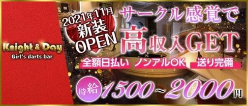 Cafe Bar Knight&Day(ナイト&デイ)【公式求人・体入情報】(松山(沖縄)ガールズバー)の求人・体験入店情報