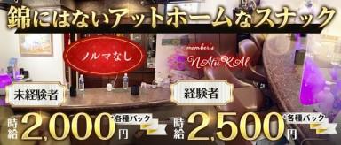 member's NAtuRAl (ナチュラル)【公式求人・体入情報】(錦スナック)の求人・バイト・体験入店情報