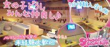 School Shumitan(スクールシュミタン)【公式求人情報】 バナー