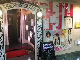 School Shumitan(スクールシュミタン) すすきのパブクラブ SHOP GALLERY 3